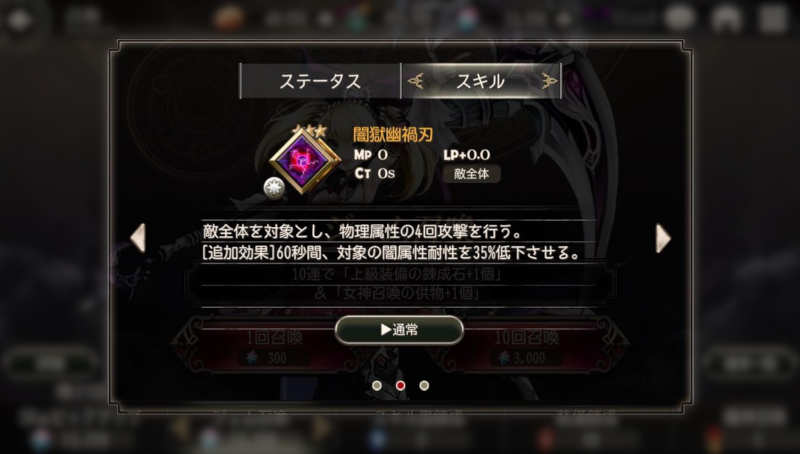 astaroth limit break1