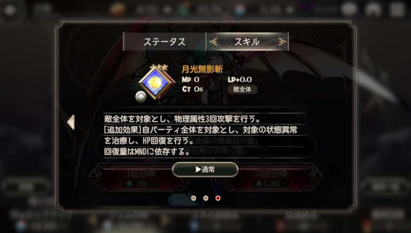 astaroth limit break2