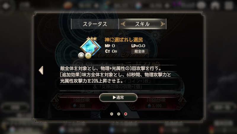 enoch limit break2