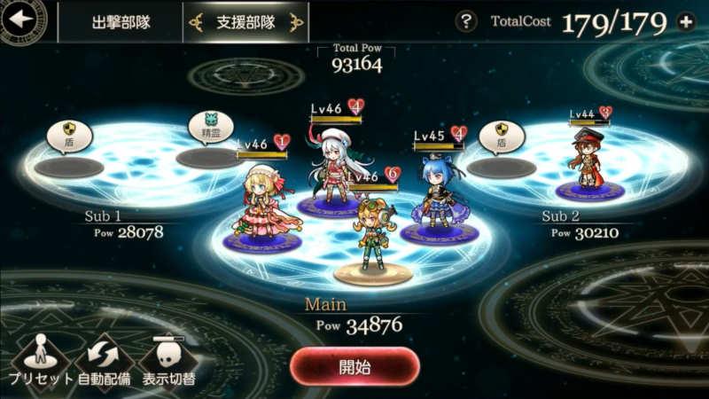 shin balam phantom sub story support team