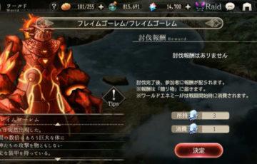 world enemy2 flame golem