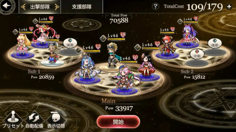 astaroth phantom try out subjugated party