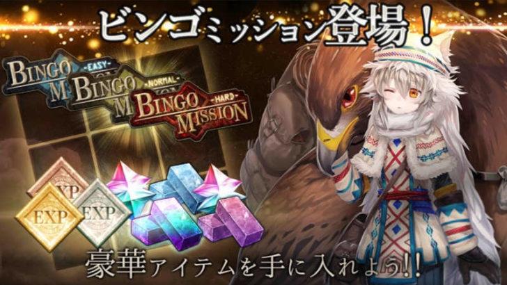bingo mission