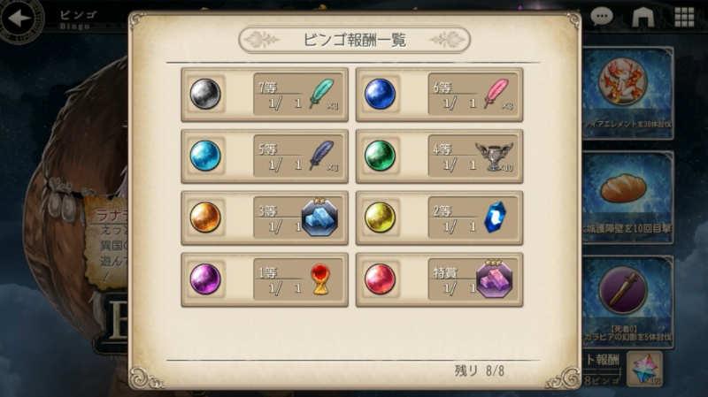 bingo mission rewards