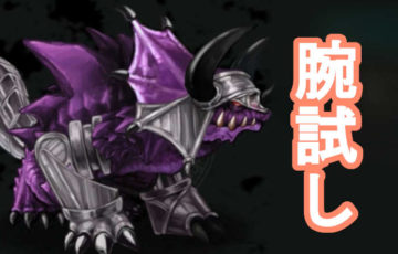 darkness horn dragon try out