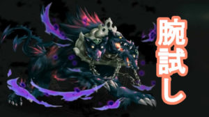 darkness wolf try out