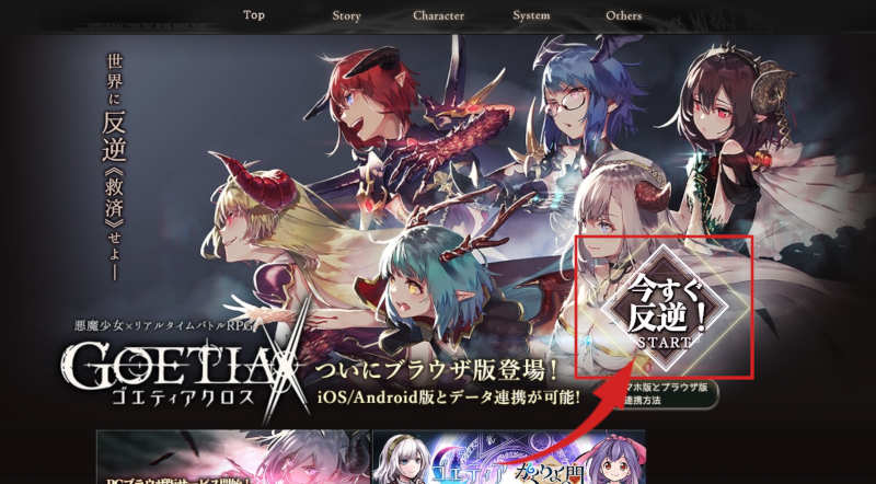 goetiax connect website