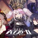 iron saga review