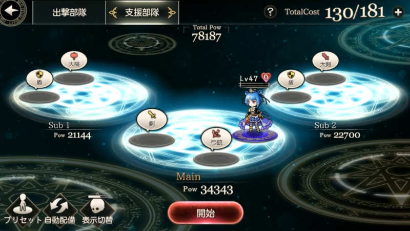 shin astaroth phantom try out defeated support team