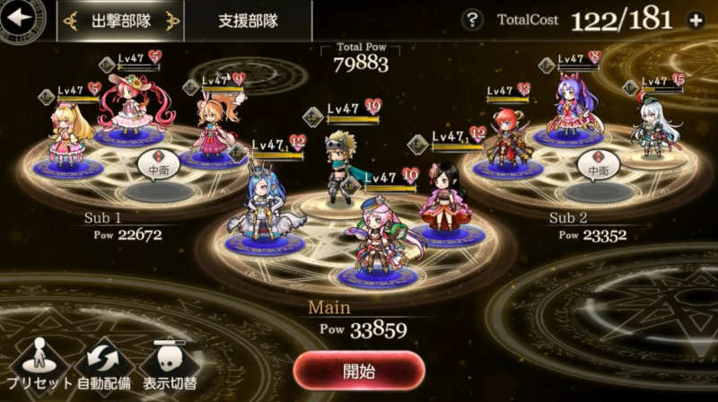 shin astaroth phantom try out subjugated party