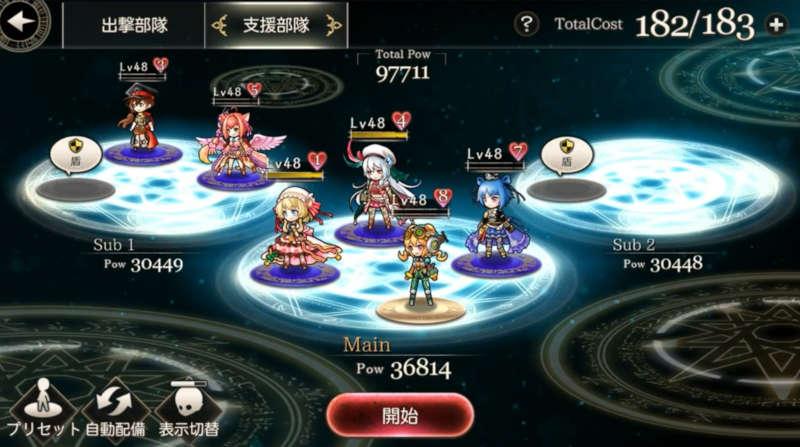 evil emperor support team