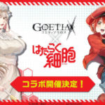 goetiax collaboration 3rd