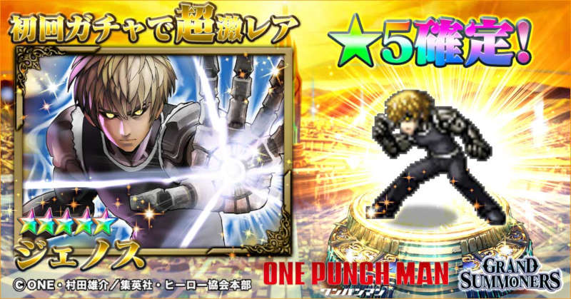 grand summoners one punch man genos