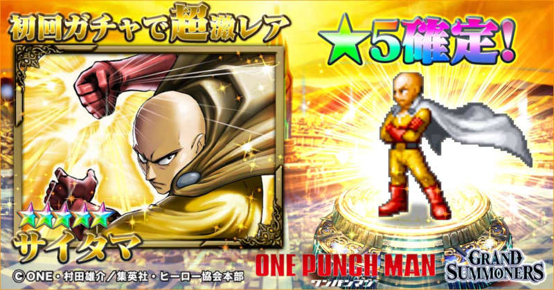 grand summoners one punch man saitama