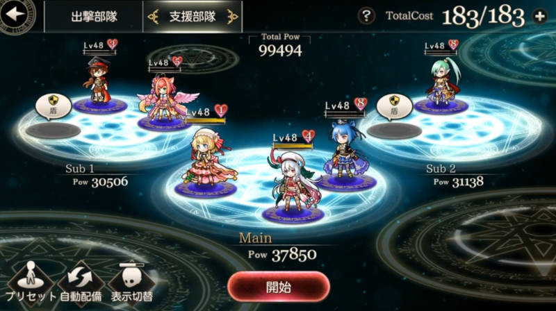 hard mode ch1 p1 support team