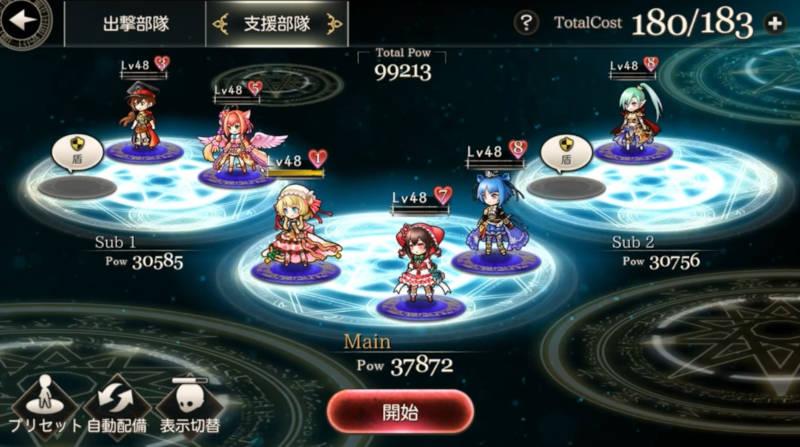hard mode ch1 p3 support team