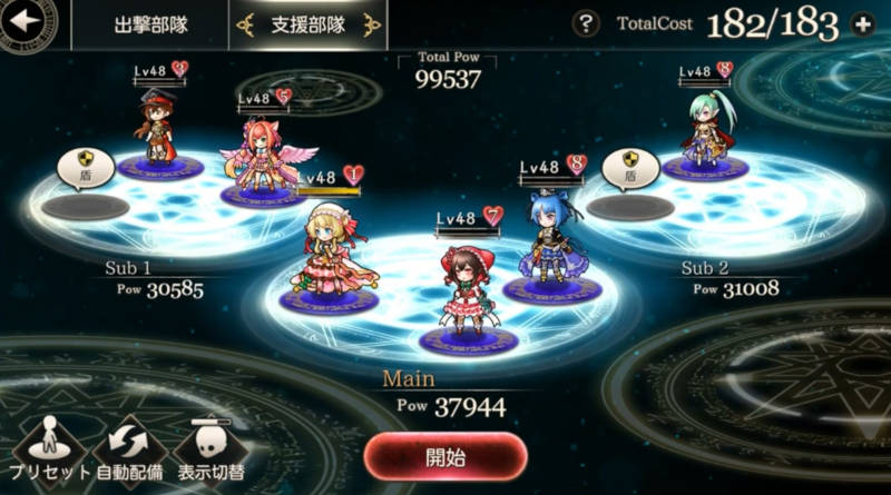 hard mode ch1 p4 support team