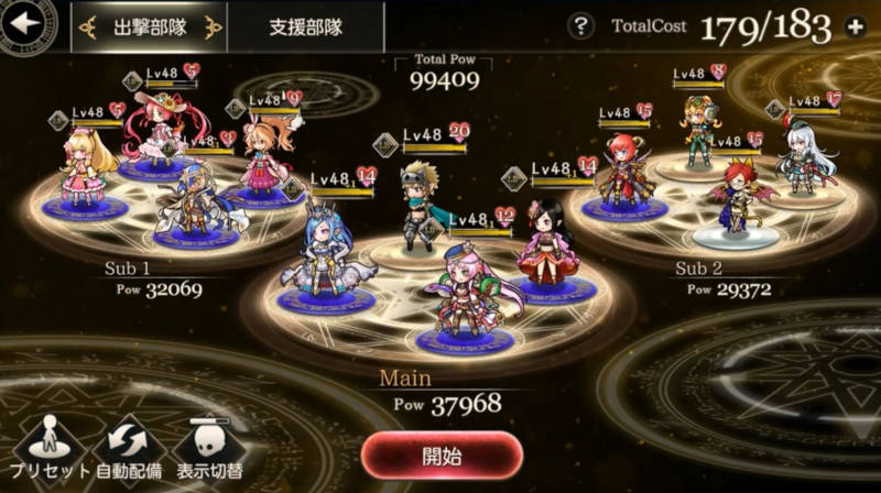 hard mode ch1 p5 subjugated party