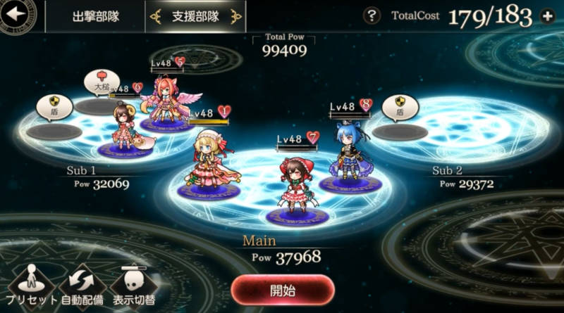 hard mode ch1 p5 support team
