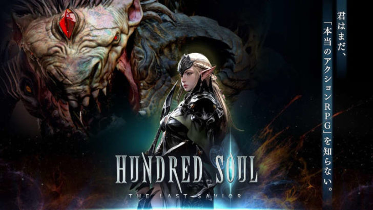 hundred soul review