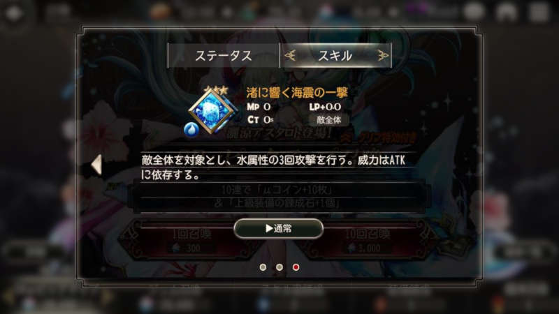 sairyo astaroth limit break1