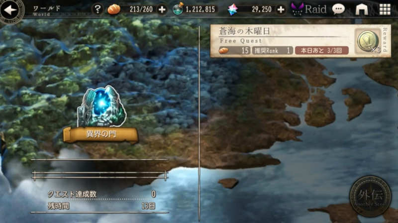 summer event daily quest
