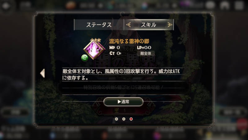 behemoth limit break2