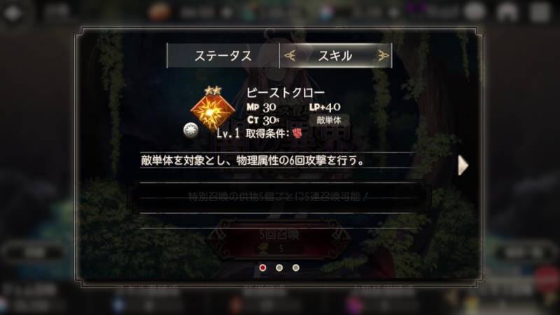 behemoth skill1