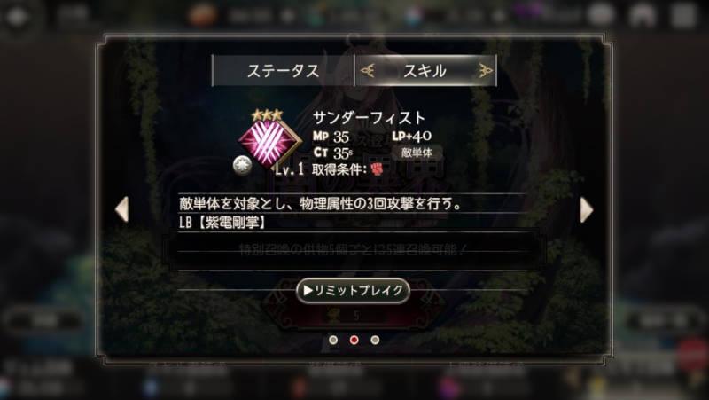 behemoth skill2