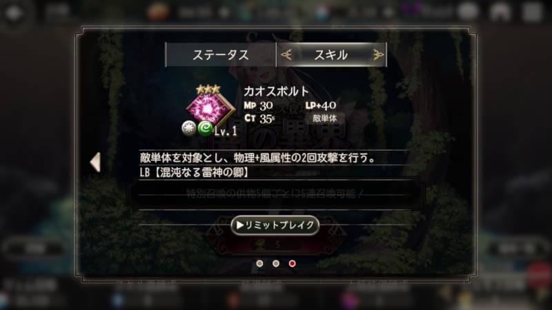behemoth skill3