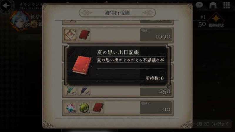 clan battle 5th item1