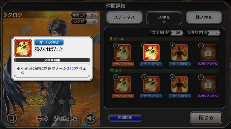 crow battle skill2