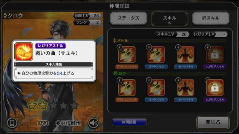 crow war skill4