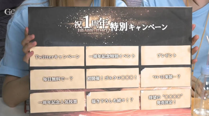 goetiax broadcast august summary 1st anniversary campaign list