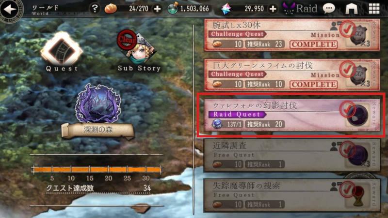 goetiax raid battle raid quest1
