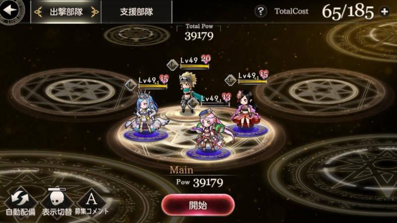 goetiax raid battle raid quest6