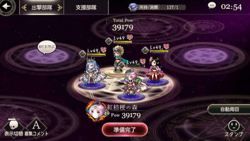 goetiax raid battle raid quest9
