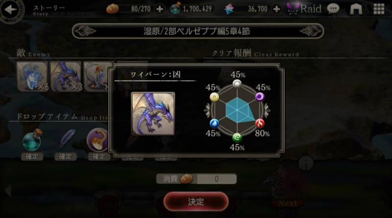 hard mode beelzebub ch2 p5 enemy resistance2