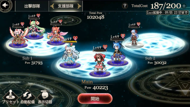 hard mode beelzebub support team