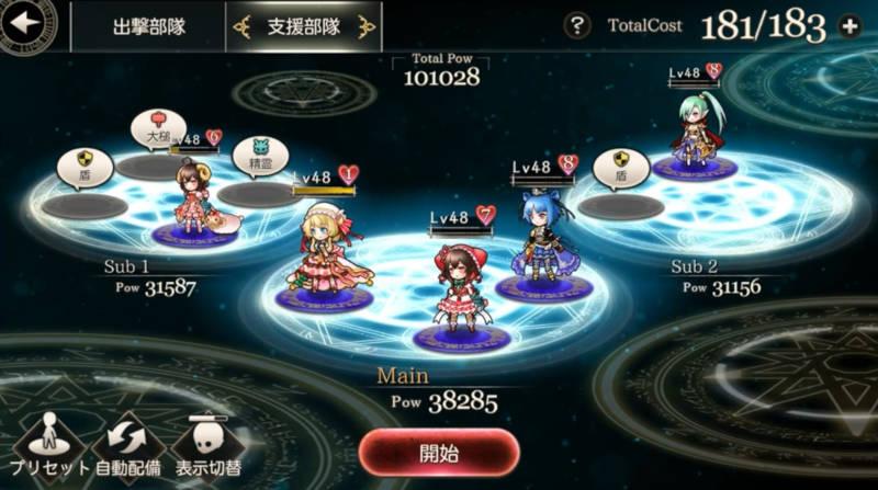 hard mode ch1 p6 support team