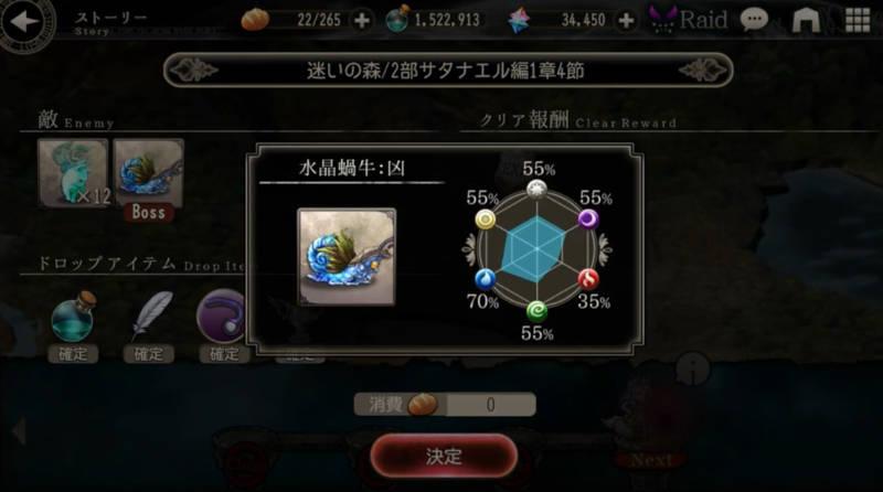 hard mode satan ch2 p1 resistance