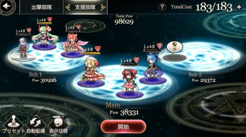 hard mode satan ch2 p1 support team
