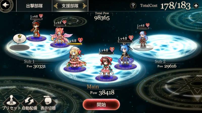 hard mode satan ch2 p2 support team