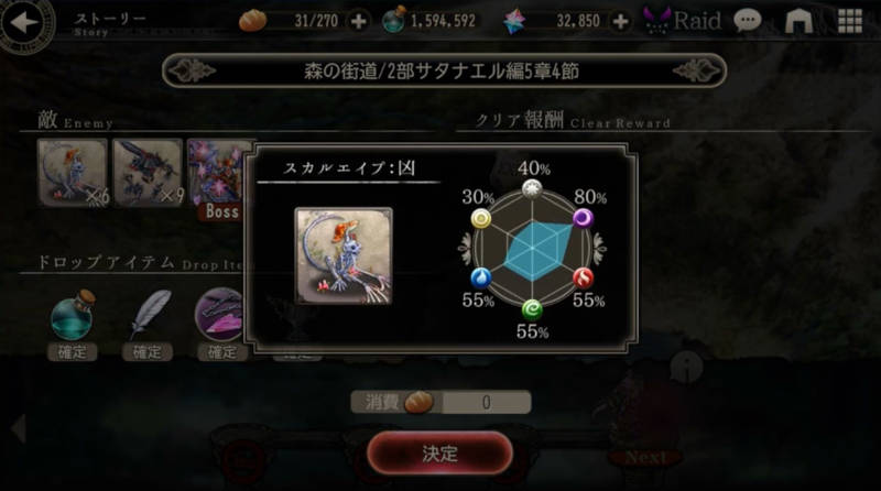 hard mode satan ch2 p5 enemy resistance1