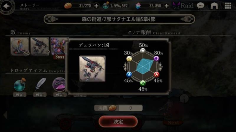 hard mode satan ch2 p5 enemy resistance2