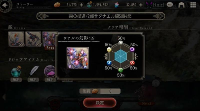 hard mode satan ch2 p5 resistance