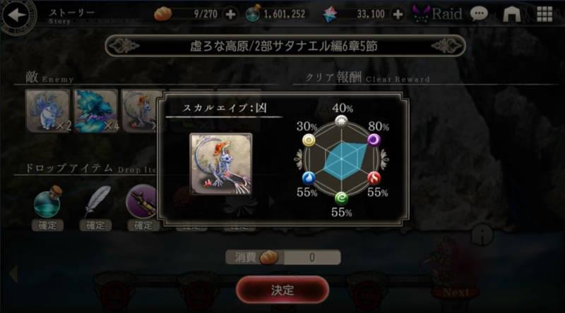 hard mode satan ch2 p6 enemy resistance3