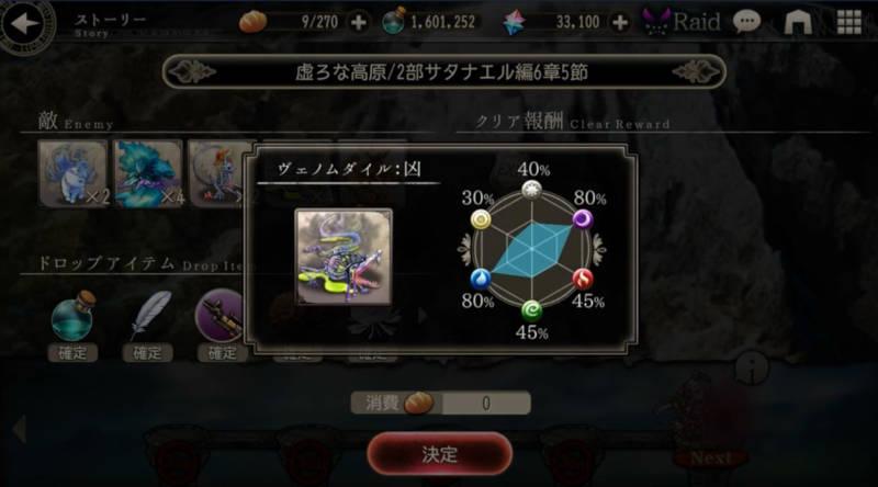 hard mode satan ch2 p6 enemy resistance4