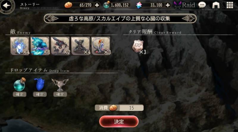hard mode satan ch2 p6 quest
