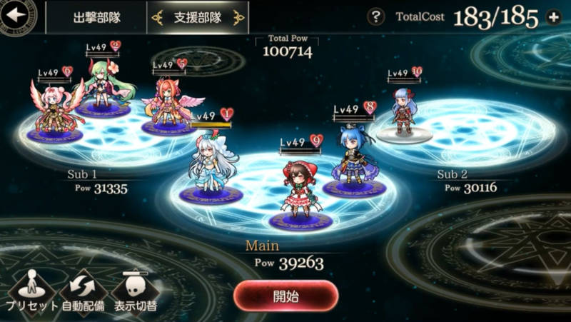 hard mode satan ch2 p6 support team